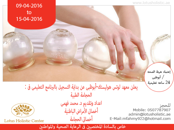 Hijama Training Arabic